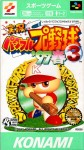 Jikkyou Powerful Pro Yakyuu 3 : 97 Haru (import japonais) d'occasion (Super Nintendo)