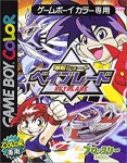 Bakuten Shoot Beyblade (import japonais) d'occasion (Game Boy)