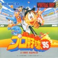 V Baseball Star 95 (En Boite) d'occasion (Virtual Boy)