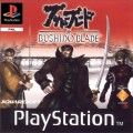 Bushido Blade d'occasion sur Playstation One
