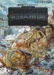 Empire of Steel (import japonais) en boîte d'occasion (Megadrive)