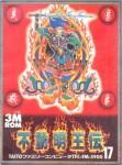 Fudo Myouoden (import japonais) en boite d'occasion (NES)