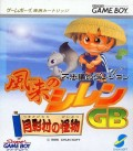 Fushigi no Dungeon: Furai no Shiren GB (import japonais) d'occasion sur Game Boy