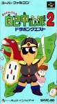 Gambler Jiko Chuushinha 2: Dorapon Quest (import japonais) en boîte d'occasion (Super Nintendo)