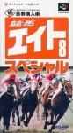 Keiba 8 Special (import japonais) en boîte d'occasion (Super Nintendo)