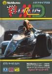 F1 Circus (import japonais) en boîte d'occasion (Megadrive)