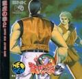 Art of Fighting 2 (Import Japonais) d'occasion (Neo Geo CD)