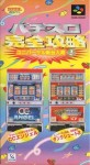 Pachi-Slot Kanzen Kouryaku (import japonais) en boîte  d'occasion (Super Nintendo)