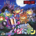 Panic Bomber (Import Japonais) d'occasion (Virtual Boy)