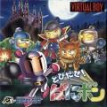 Panic Bomber (Import Japonais - En Boîte) d'occasion (Virtual Boy)