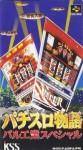 Pachi-Slot Monogatari: Paru Kougyou Special (import japonais) en boîte  d'occasion (Super Nintendo)