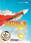 Raiden Trad (import japonais) en boîte d'occasion (Megadrive)
