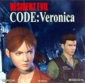 Resident Evil Code: Veronica d'occasion (Dreamcast)