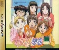 Ojyousama Express (import japonais) d'occasion (Saturn)