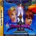 Shining Force III Scenario 3 (import japonais) d'occasion (Saturn)