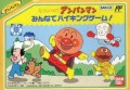 Soreike! Anpanman: Minna de Hiking Game! (import japonais) d'occasion sur NES