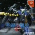 Bluesteel Variable Formula - Space Griffon (import japonais) d'occasion (Dreamcast)
