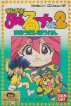 Magical * Taruruuto-kun 2: Mahou Daibouken (import japonais) d'occasion (NES)