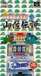 Jissen Pachi-Slot Hisshouhou! Yamasa Densetsu (import japonais) d'occasion (Super Nintendo)