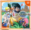 Revendre Evolution 2 (import japonais) - Estimation