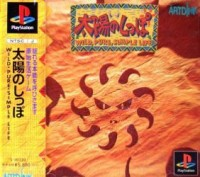 Taiyou no Shippo: Wild, Pure, Simple Life (import japonais) - Playstation One