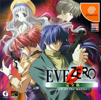 Eve zero ark of the matter ( import japonais) - Dreamcast