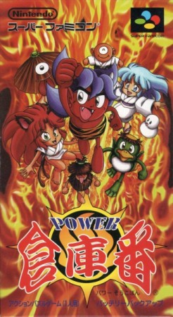 Power Soukoban (import japonais) - Super Nintendo