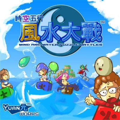 Wind and Water: Puzzle Battles  - Dreamcast